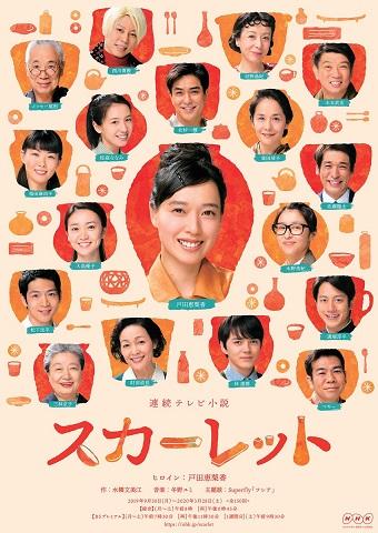 スカーレット 連続テレビ小説_e0059574_1435653.jpg