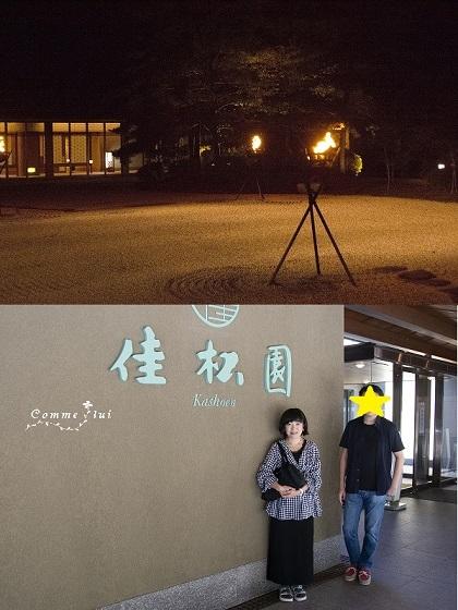 記念日旅行@東北_a0192475_16393067.jpg