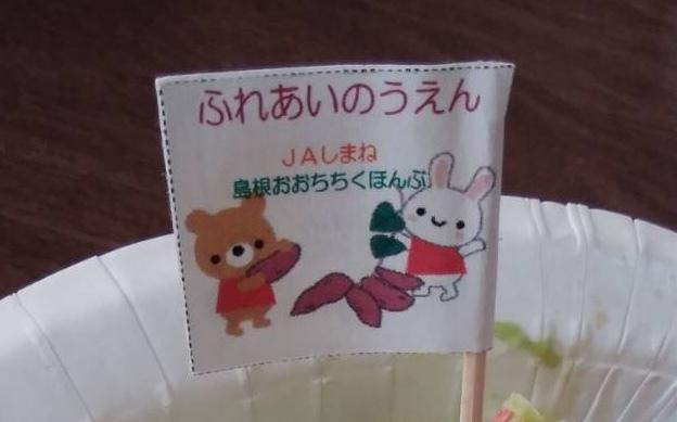 いもほり交流会_b0270977_10272081.jpg