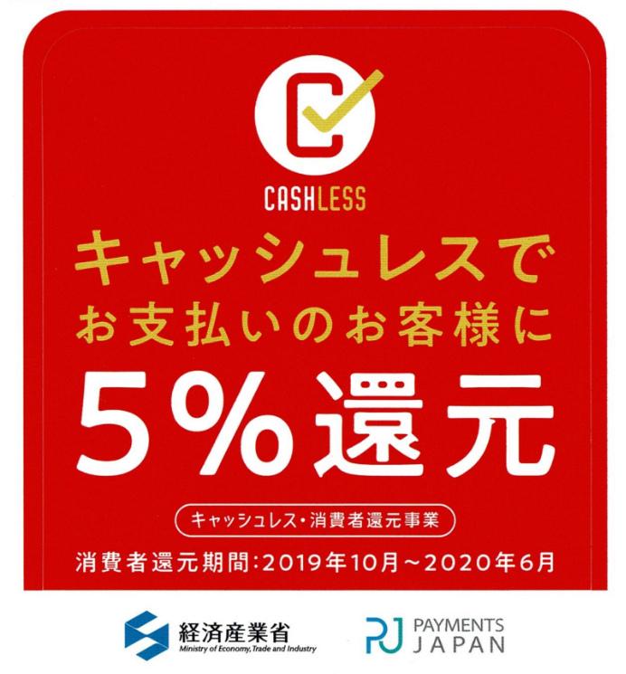 キャッシュレスで5%還元!_a0208987_18424989.jpg
