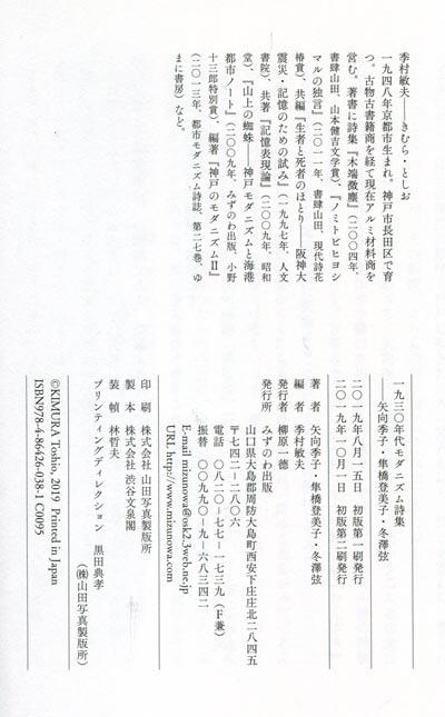 一九三〇年代モダニズム詩集―矢向季子・隼橋登美子・冬澤弦_f0307792_19222481.jpg