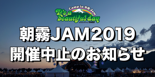 ●朝霧ジャム 開催中止のおしらせと静岡店明日お休み致します。。_c0166293_17355759.png