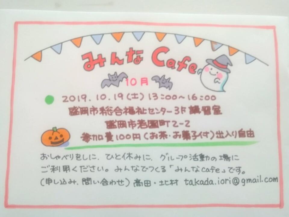 10月の「みんなcafe 」_f0326895_00202906.jpg