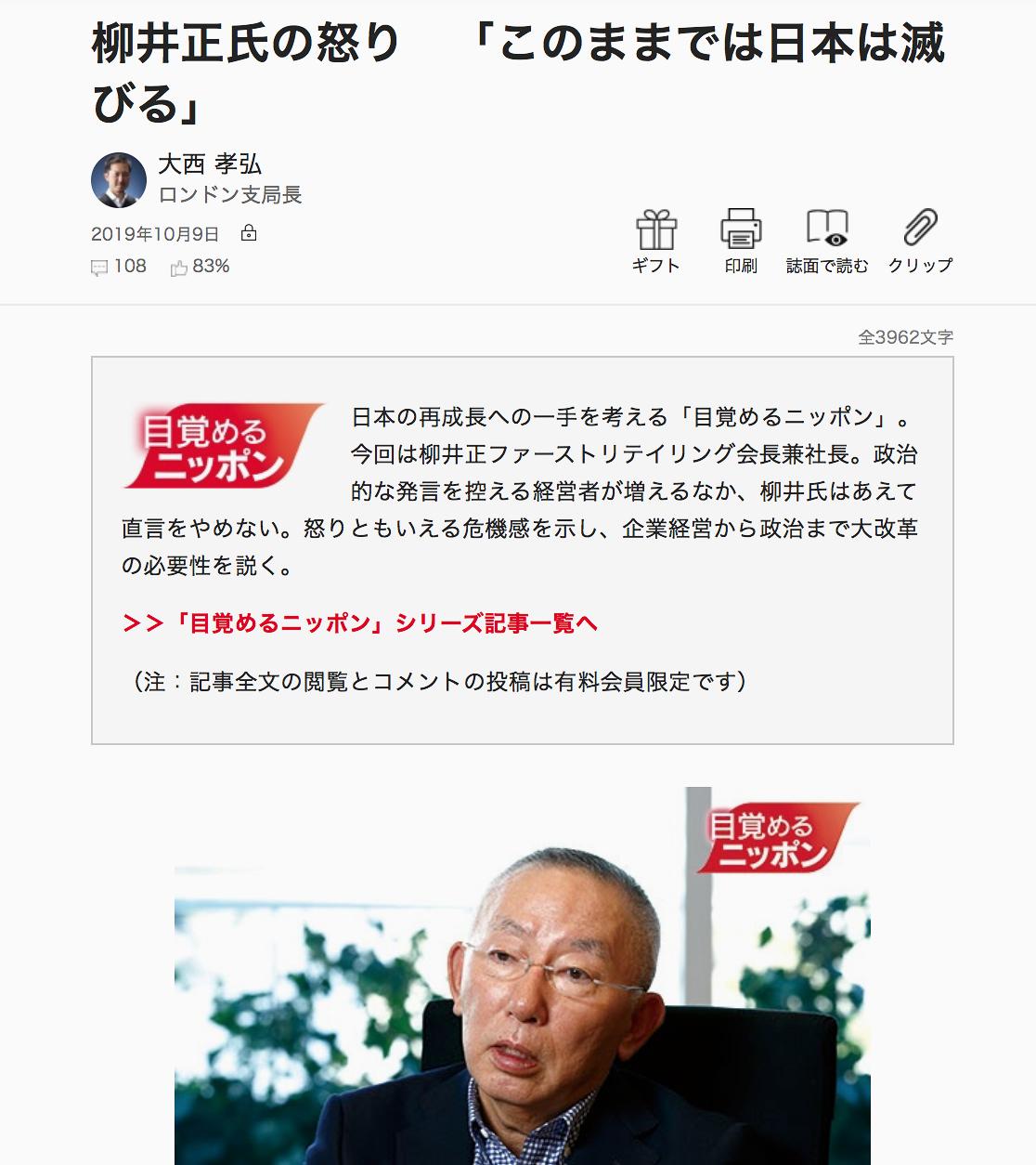 「このままでは日本は滅びる」というのは本当か? Facebookへの投稿から(91)_e0367501_10343528.jpg