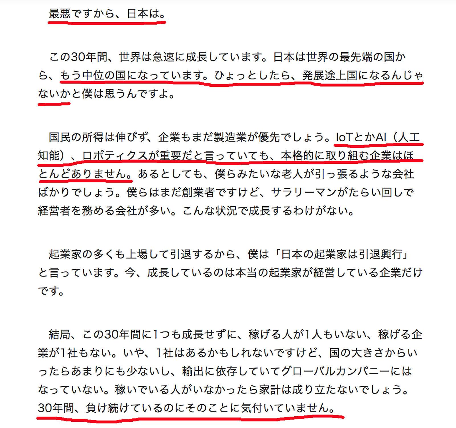 「このままでは日本は滅びる」というのは本当か? Facebookへの投稿から(91)_e0367501_10344650.jpg