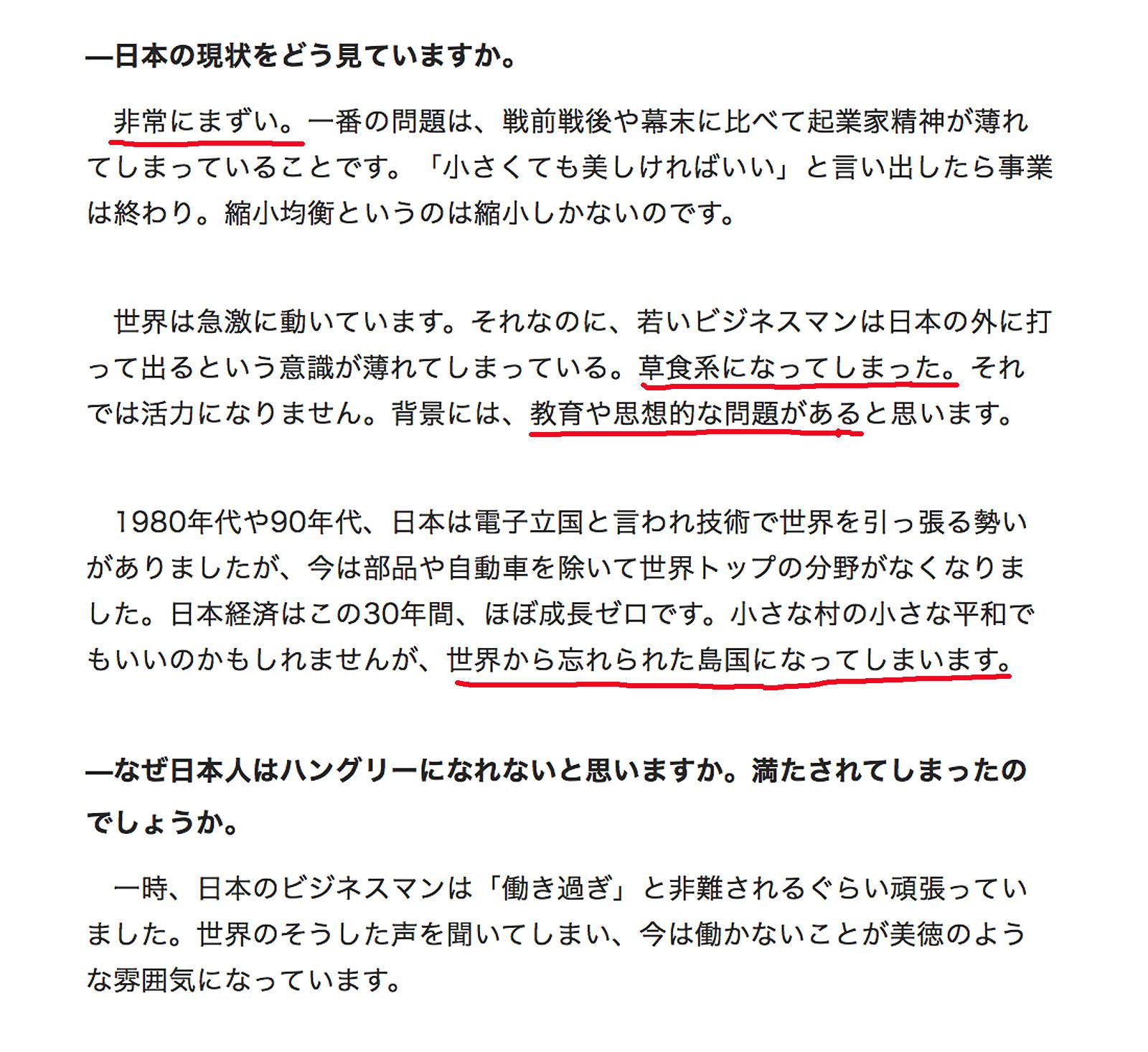 「このままでは日本は滅びる」というのは本当か? Facebookへの投稿から(91)_e0367501_10350417.jpg