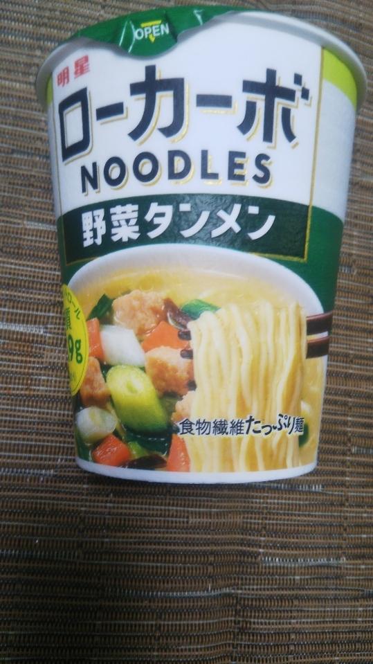 ローカーボヌードル 野菜タンメン_f0076001_23364870.jpg