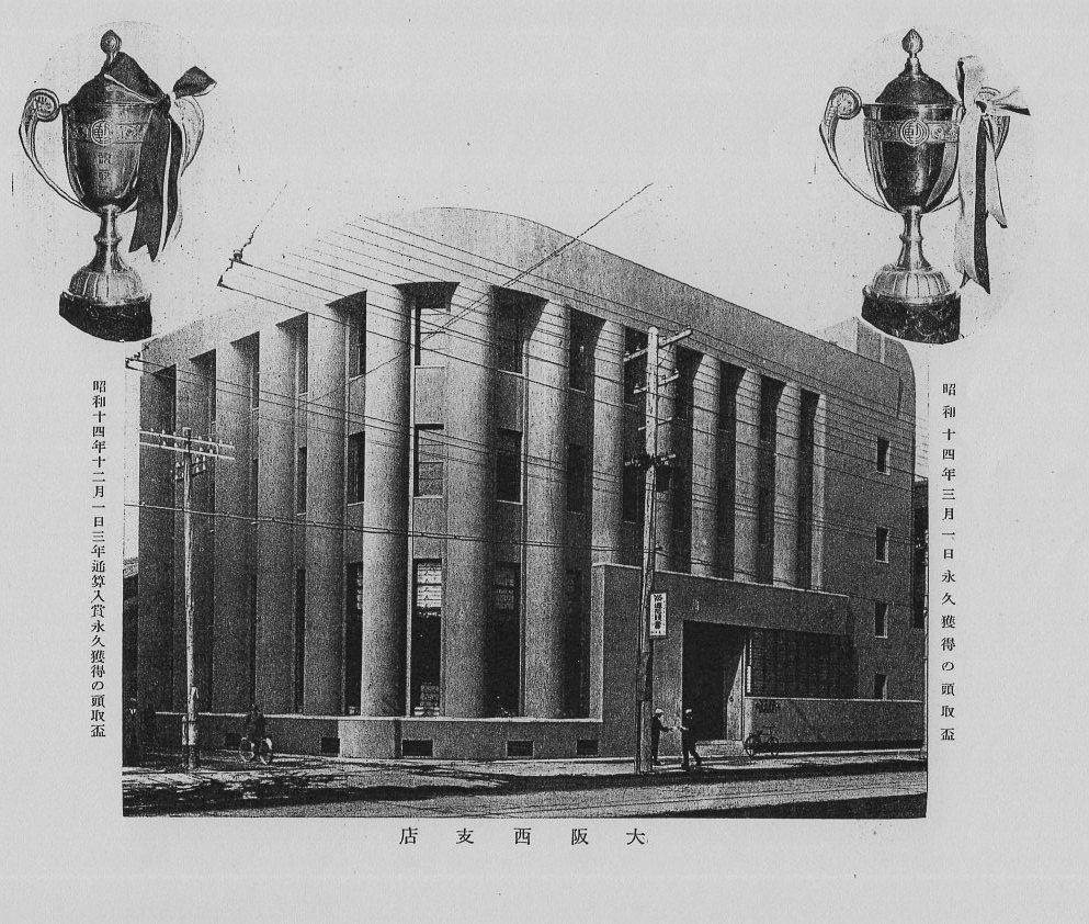 不動貯金銀行大阪西支店(建築家・関根要太郎作品研究)_f0142606_14523069.jpg
