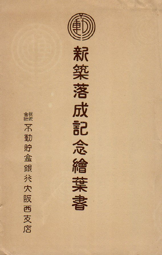 不動貯金銀行大阪西支店(建築家・関根要太郎作品研究)_f0142606_14554863.jpg