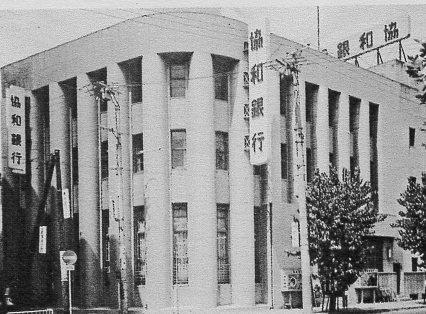 不動貯金銀行大阪西支店(建築家・関根要太郎作品研究)_f0142606_15111631.jpg