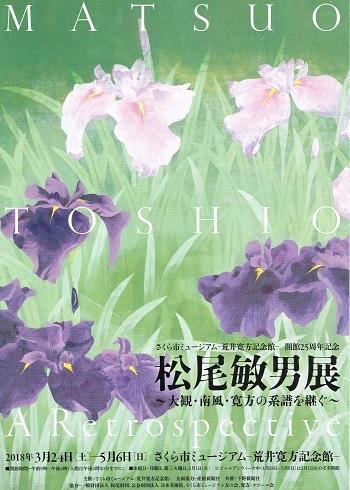松尾敏男展_f0364509_10320087.jpg