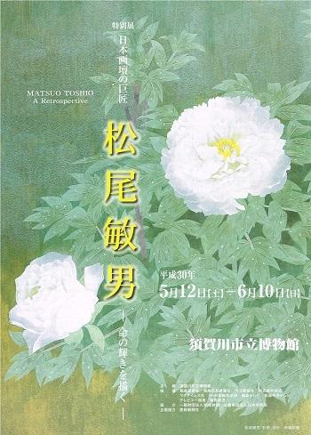 日本画壇の巨匠 松尾敏男展_f0364509_12583368.jpg