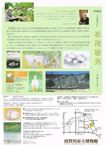 日本画壇の巨匠 松尾敏男展_f0364509_12583855.jpg