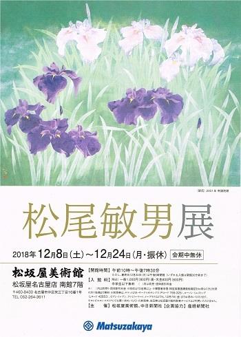 松尾敏男展_f0364509_13251156.jpg