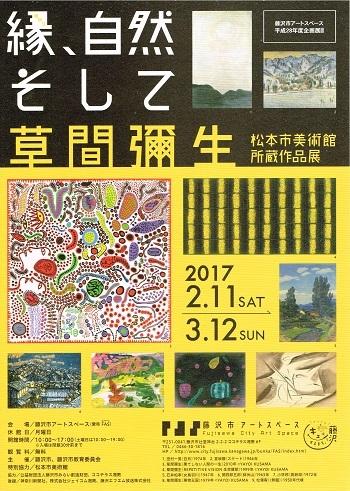 縁、自然そして草間彌生_f0364509_14034345.jpg