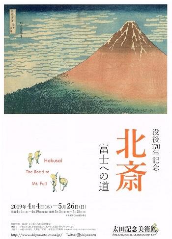 没後170年記念 北斎 富士への道_f0364509_19011321.jpg