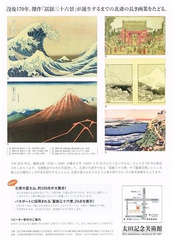 没後170年記念 北斎 富士への道_f0364509_19011794.jpg