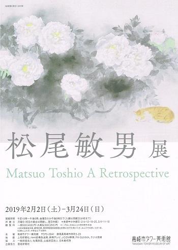 松尾敏男展_f0364509_21402484.jpg