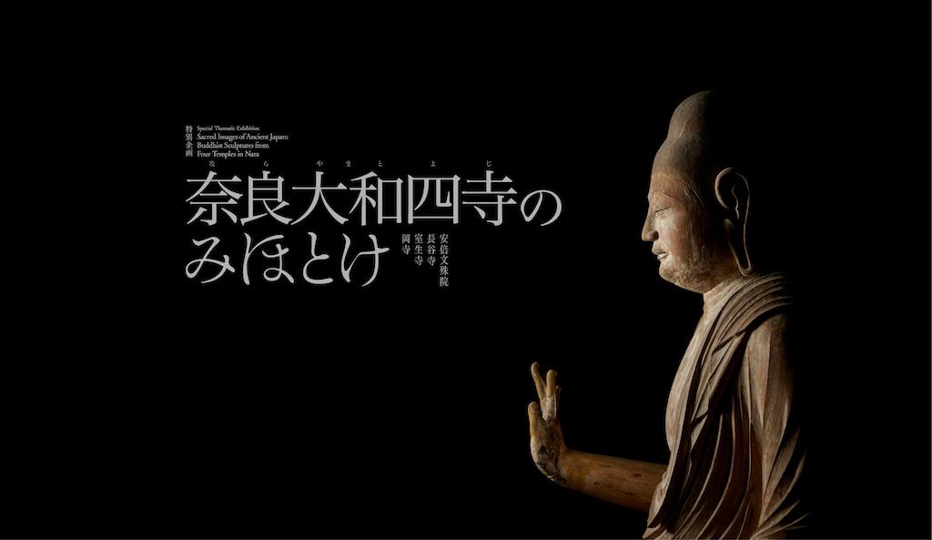 奈良の旅 \'19_e0000910_18190342.jpg