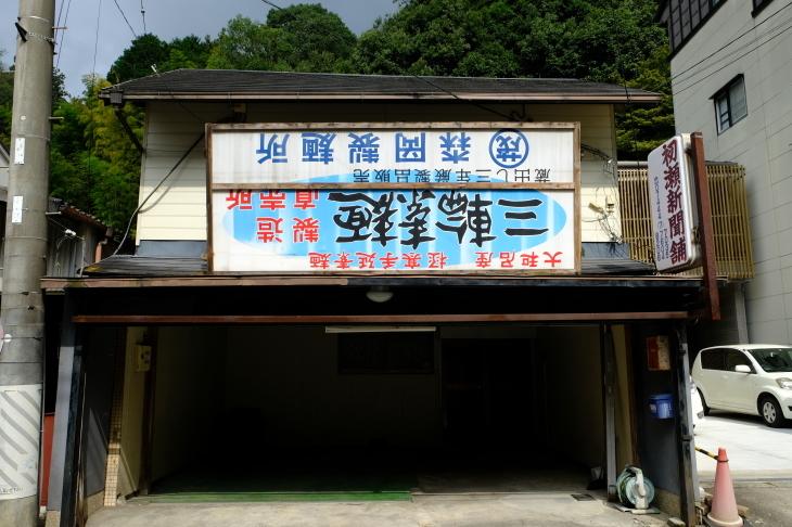 奈良の旅 \'19_e0000910_18220853.jpg