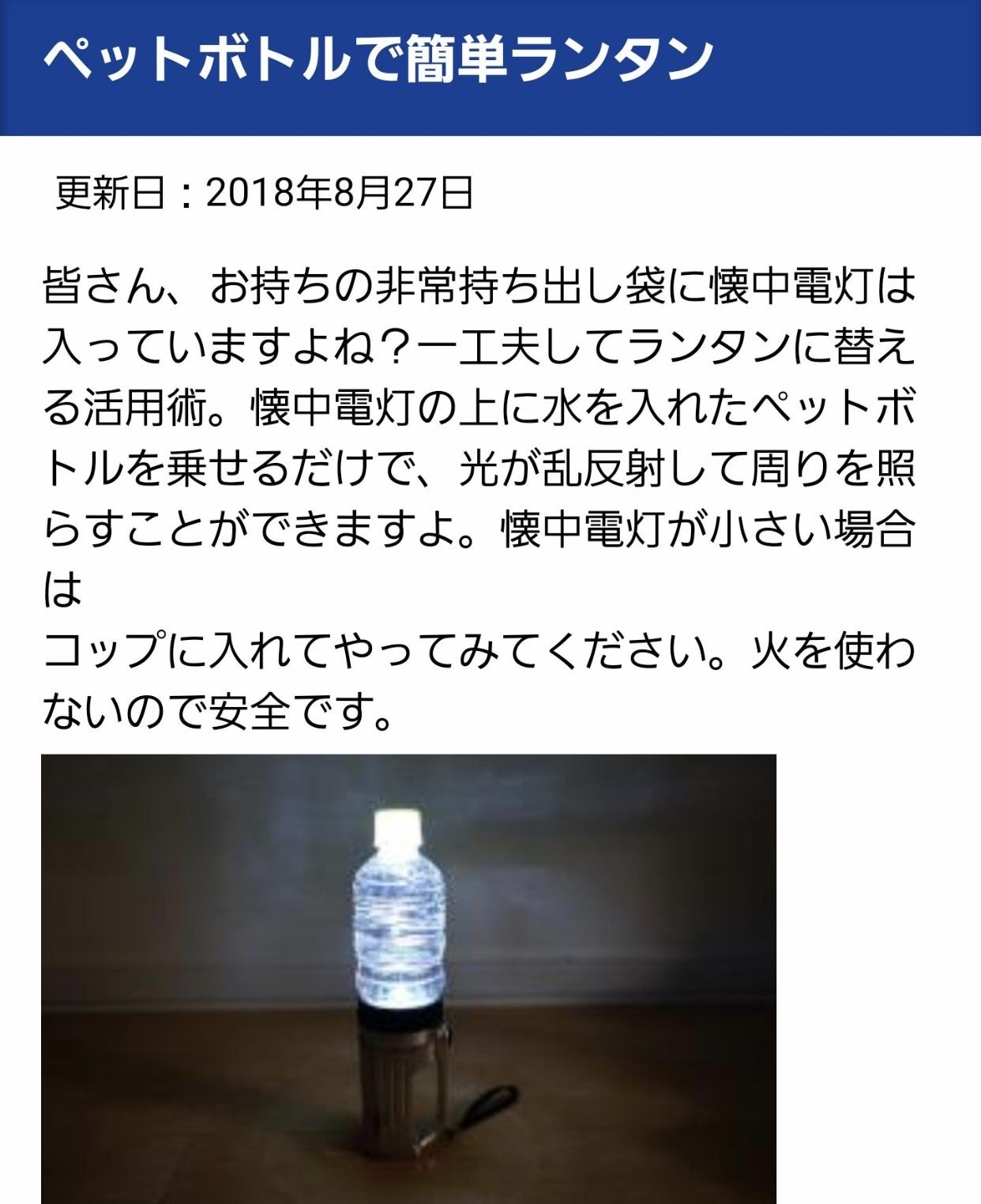 台風19号「命を守るための行動」記録。_f0115311_09473399.jpeg