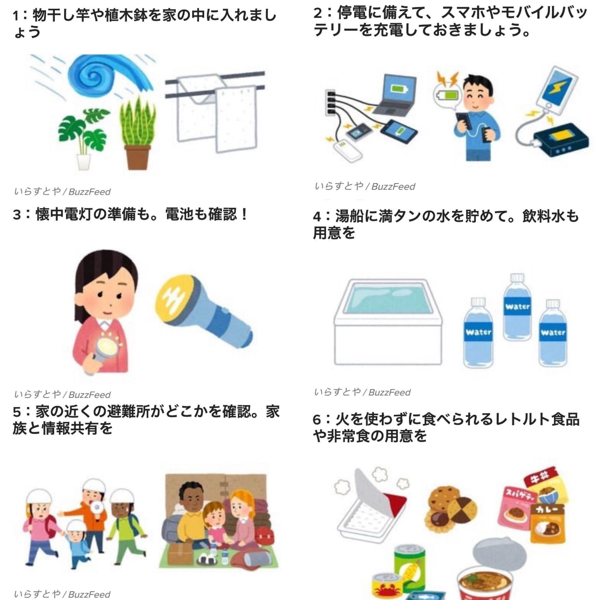 台風19号「命を守るための行動」記録。_f0115311_09484543.jpeg