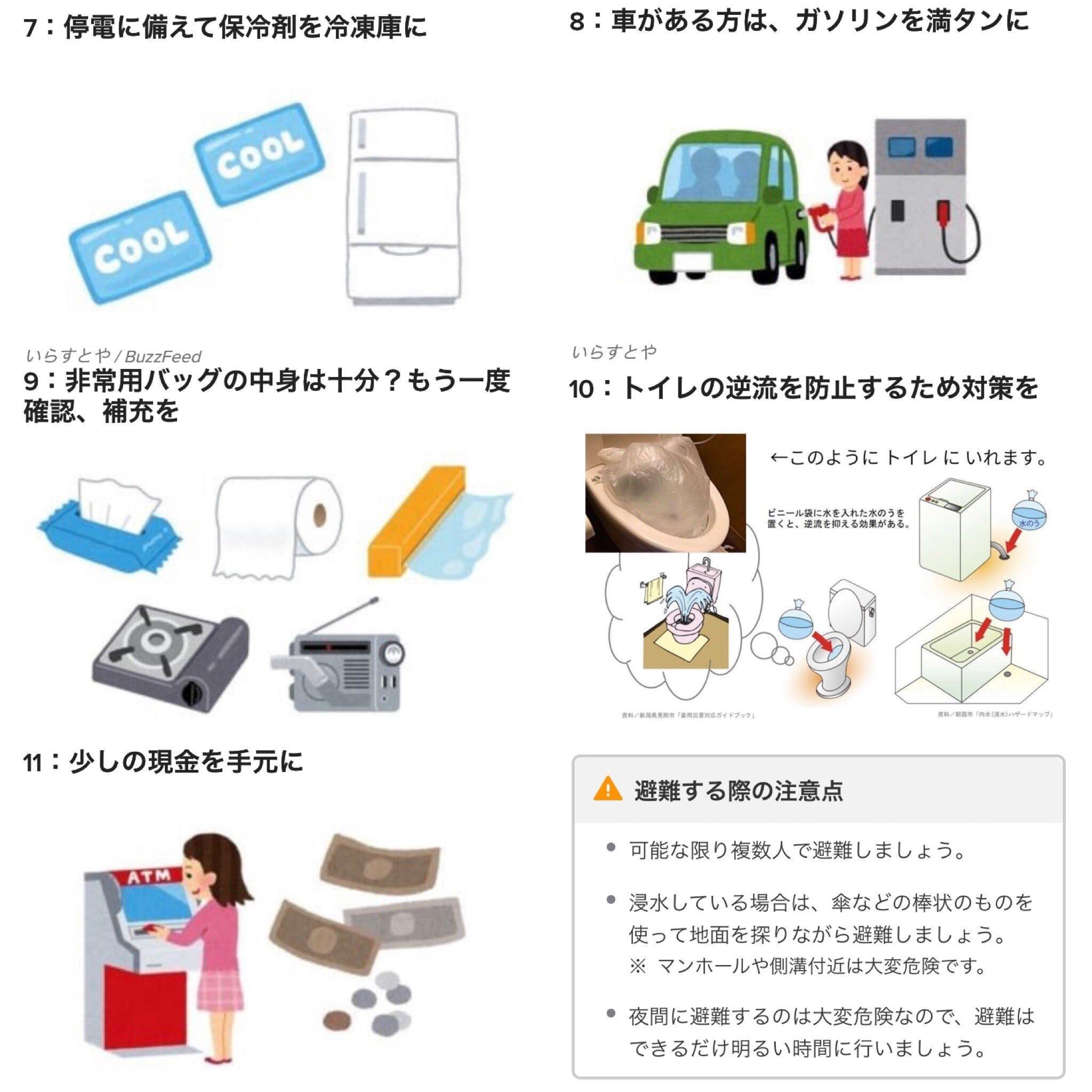 台風19号「命を守るための行動」記録。_f0115311_09485860.jpeg