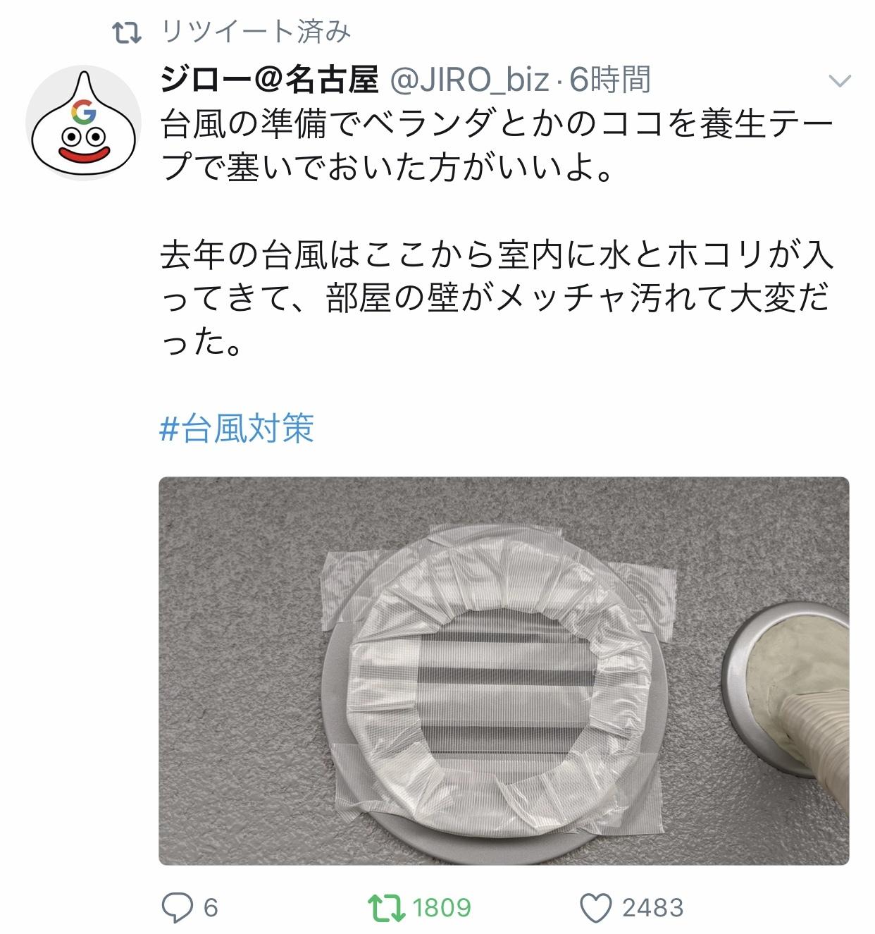 台風19号「命を守るための行動」記録。_f0115311_09492538.jpeg