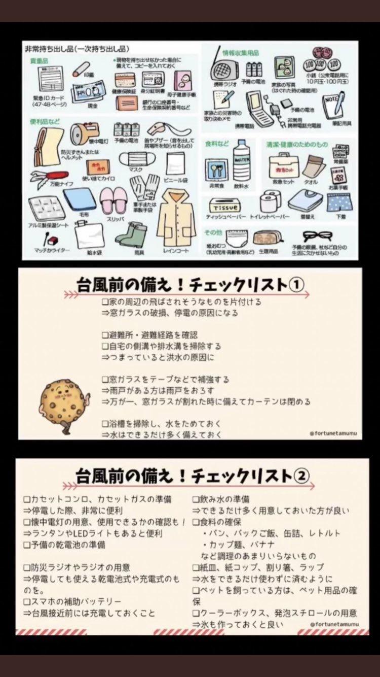 台風19号「命を守るための行動」記録。_f0115311_09512817.jpeg