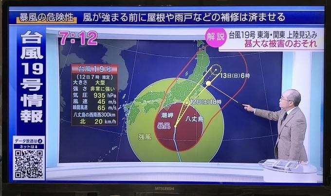 台風19号「命を守るための行動」記録。_f0115311_09593715.jpeg