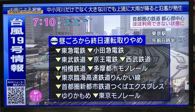台風19号「命を守るための行動」記録。_f0115311_10001679.jpeg