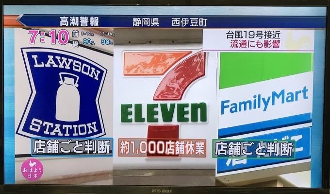 台風19号「命を守るための行動」記録。_f0115311_10004910.jpeg