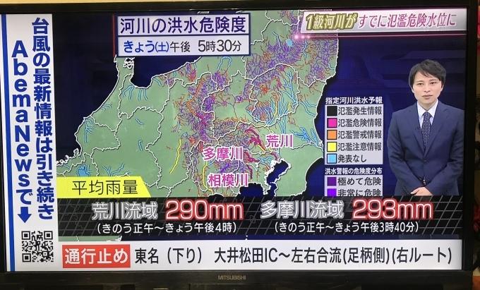 台風19号「命を守るための行動」記録。_f0115311_19192093.jpeg