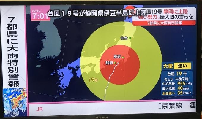 台風19号「命を守るための行動」記録。_f0115311_19241120.jpeg