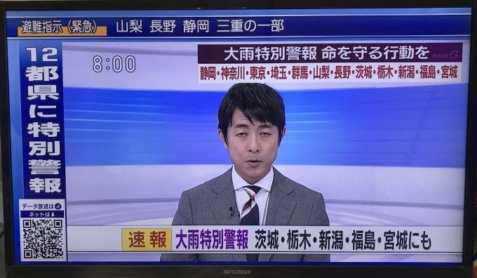 台風19号「命を守るための行動」記録。_f0115311_20043643.jpeg