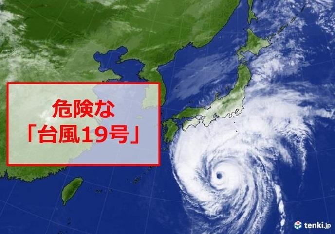 台風19号_f0208112_21531113.jpg