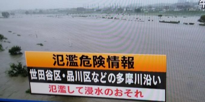 台風19号 (東日本大水害) 随時更新_e0094315_17514511.jpg