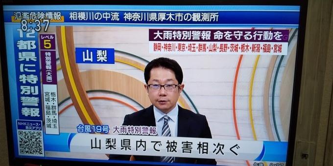 台風19号 (東日本大水害) 随時更新_e0094315_20383710.jpg