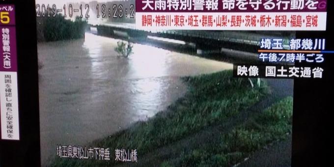 台風19号 (東日本大水害) 随時更新_e0094315_20400731.jpg