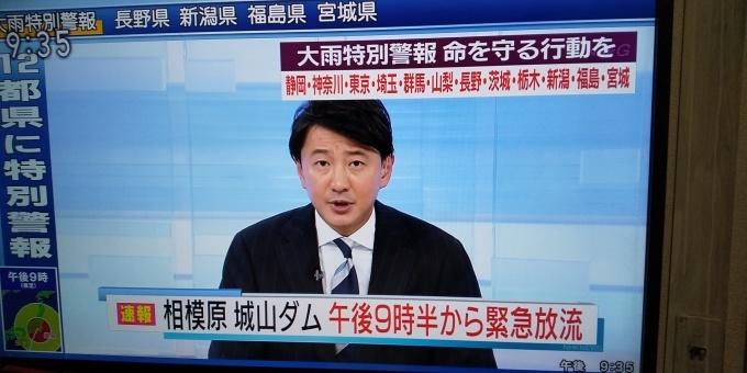 台風19号 (東日本大水害) 随時更新_e0094315_21364013.jpg