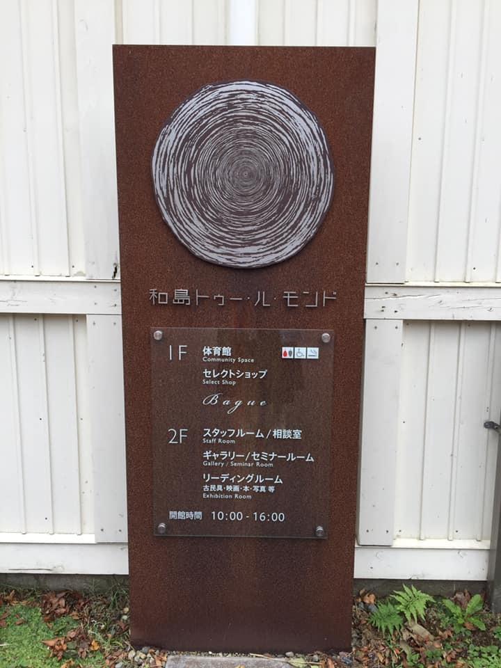おとなの遠足〜中越エリア〜_a0126418_15095789.jpg