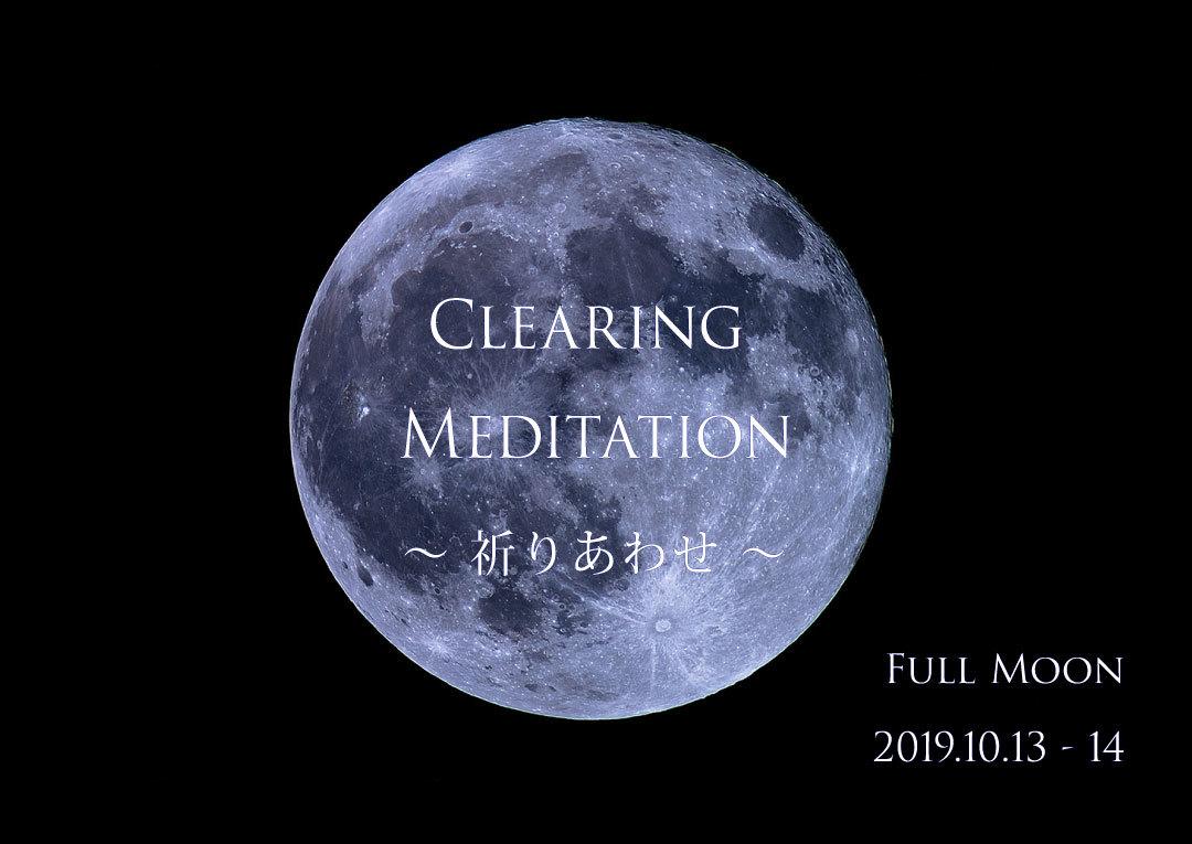 満月のクリアリング・メディテーション ー ご自身の場所で祈り合わせ(無料瞑想会)_e0243332_19281219.jpg