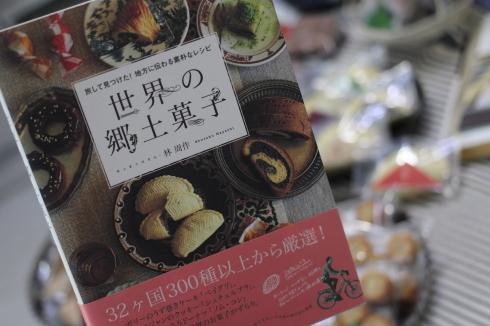 今年も!林周作シェフの「世界の郷土菓子」期間限定販売♪_d0108933_14363603.jpg