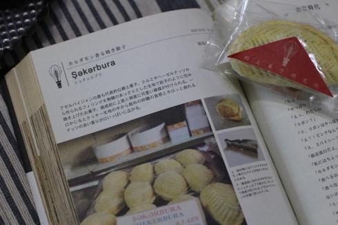 今年も!林周作シェフの「世界の郷土菓子」期間限定販売♪_d0108933_14382545.jpg