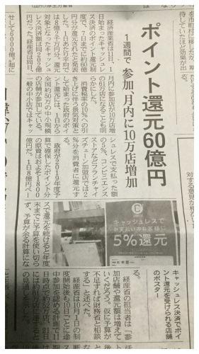 キャシュレス還元 & 飲み会_a0084343_08250458.jpeg