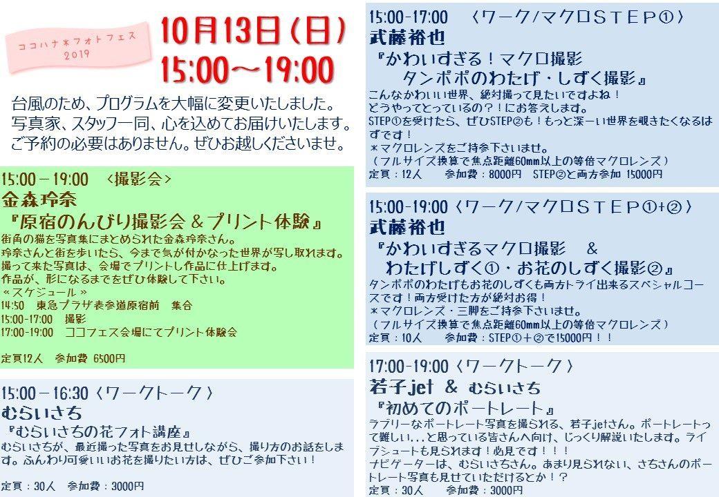 ココハナ*フォトフェス2019 10月13日(日)プログラム発表_c0238457_19385387.jpg