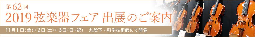 弦楽器フェアのご紹介と、ホワイトヴァイオリン_d0047461_14361279.jpg