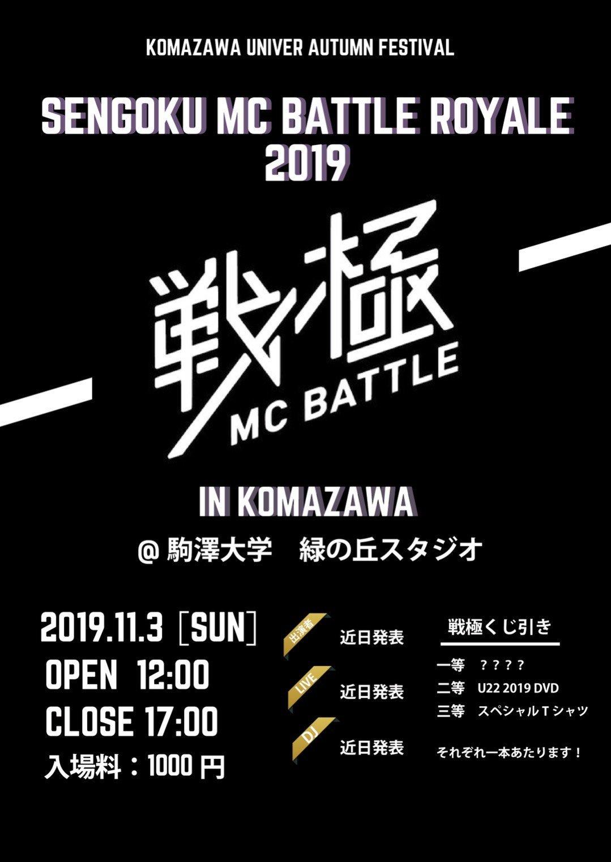 11/3 今年は駒澤大学にて戦極MCBATTLE ROYALE2019 全24人!開催決定!一般の方も入場できます!_e0246863_20035276.jpg