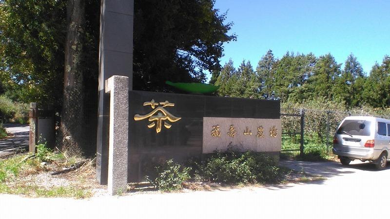 茶々っと台湾⑤_b0141264_19281231.jpg