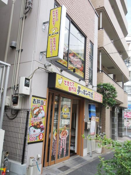 【大塚情報】8月1日にオープンしたばかりの、できたて専門店チッキンラボ_c0152767_10500458.jpg